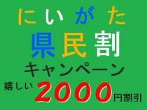 ご存知ですか?新潟県民割キャンペーン☆☆☆