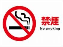 湯沢グランドホテルが全館禁煙になりました!