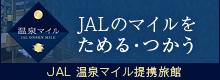 JALのマイルをためる・つかう