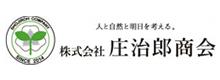 株式会社 庄治郎商会